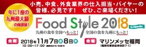 FoodStyle2018に出展します