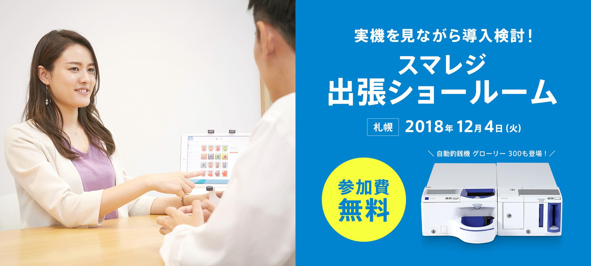 【札幌】出張スマレジショールーム