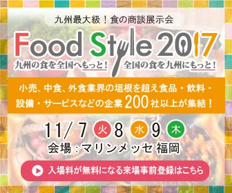 FoodStyle2017に出展します